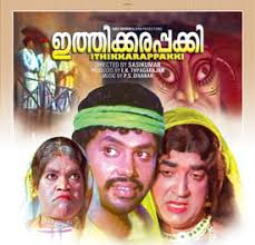 Ethikkara Pakky 1980 Malayalam Movie