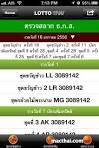 รีวิว: Lotto Thai รวมทุกกองสลากไว้ในมือคุณ   Macthai.
