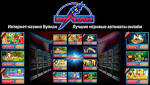 Игровые слоты в онлайн-казино Вулкан