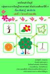 บทเรียนสำเร็จรูป เรื่อง พืชน่ารู้ สัตว์น่ารัก (วิทย์ ป.4) ผลงานครู ...
