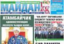 Кыргыз гезиттери - Кыргызча гезиттер | «Кыргыз Инфо» - Кыргыздар ...