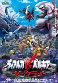 Morgen startet der Verkauf der DVD von den Pokemon-Filmen 10-13 Images?q=tbn:ANd9GcSzV1sLtHaqwszde-H2QChV3ZplG1NVkzNGJ-JzpWHj8w4FpbwP