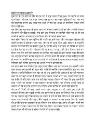 help essay in hindi Free Essays and Papers compare and contrast essay outline template