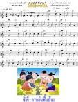"""เพลง""""ลอยกระทง""""Violin ชมรมดนตรีสากลมีนบุรี <<== คลิกที่นี่ - ชมรม ..."""