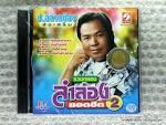 CD : ป. ฉลาดน้อย รวมกลอนลำล่อง ยอดฮิต ชุด 2/ กรุงไทย #4601396