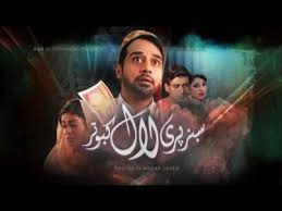 Sabz Pari Laal Kabootar Episode 18 - 26 oct 2012