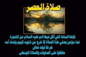 مواقيت الصلاة و النشاط الفيزيولوجي Images?q=tbn:ANd9GcT0V-PVdIjYh8S_Xr7Zo-j7gfCtr_9eq9kY1twF9K3cPEZa9rS_Dg