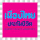 โลโก้ บริษัท เมืองไทยประกันชีวิต จำกัด (มหาชน) #5758386