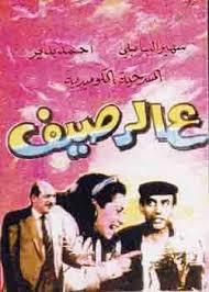 3ala El-Raseef ع الرصيف