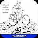 เพลงใต้ เพลงเพื่อชีวิตใต้ - Android Informer. ฟังเพลงใต้ เพลงเพื่อ ...