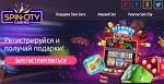 Возможности онлайн-казино Spin City