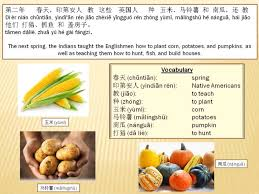 thanksgiving vocabulary pictures search results for u201cthanksgiving u201d u2013 creative chinese