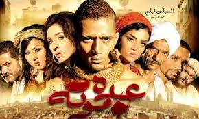 مشاهدة فيلم عبده موتة 2013 اون لاين