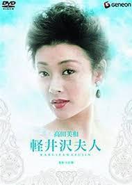 MiwaTakada lady karuizawa|Lady Karuizawa (1982) \u2014 The Movie Database (TMDb)