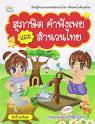 สุภาษิต คำพังเพยและสำนวนไทย โดย อลิษา โอฬาร