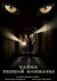 El misterio del cuarto oscuro