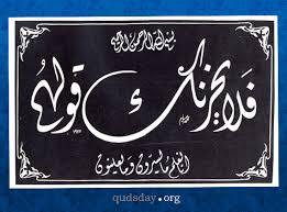 الكتابة العربية وفن الخط العربي Images?q=tbn:ANd9GcT5jRx3XycbAAjpgg9Qpo1rICW5ZKKD_H38kHevfPL7j8HPHYBX9g&t=1