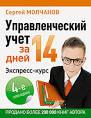 Книга управленческий учет за 14 дней экспресс-курс