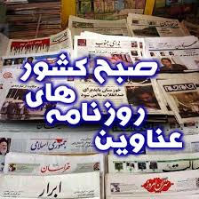 مهمترین عناوین روزنامههای صبح کشور - دانش روز - خسرو یعقوبی