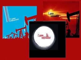Когда будет День нефтяника в 2012 году?