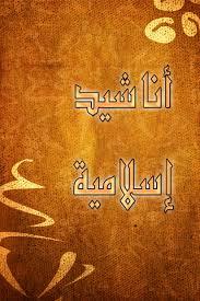 اناشيد الاسلامية