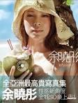 Hong Kong Model Hidy Yu xiao tong Sexy pictures Ablum | MiShangNi