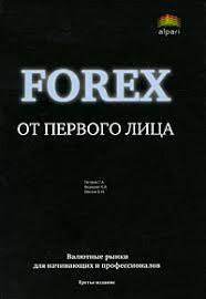 forex открыть счет