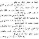Qaṣīda al-Burda « Poème du manteau