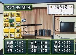 Tokimeki Memorial II  JPN  PSX ISO SLPM         Download   NicoBlog