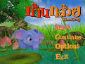เกมส์ ก้านกล้วย : ผจญภัย (Khan Kluay : The Adventure) Demo ดาวน์โหลด