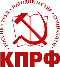 Обращение бюро Вологодского областного комитета КПРФ к избирателям городов Вологда и Череповец, к жителям области