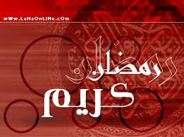 رسائل رمضان قصيرة للجوال