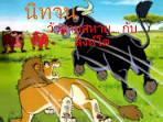 นิทานวัวสามสหาย กับสิงห์โต - YouTube