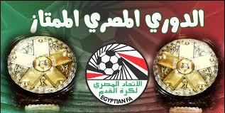 مشاهدة مباراة الزمالك وإتحاد الشرطة 9/2/2013 اون لاين فى الاسبوع الـ2 من الدوري المصري 2013
