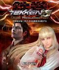 TEKKEN OFFICIAL :: TEKKEN 5 DARK RESURRECTION tekken-official.jp