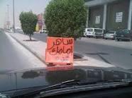مميزات الشعب السسعودي