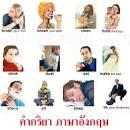 100 คำกริยาภาษาอังกฤษ ที่