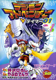 Digimon Adventure V-Tamer | Manga