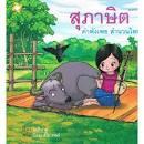 สุภาษิต คำพังเพย สำนวนไทย :: BATORASTORE.COM
