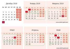 3, 4, 5 мая 2019 года - выходные дни или рабочие?