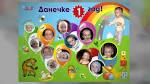 Картинки по запросу Идеидля Стенгазетыкднюрождениярёбёнка