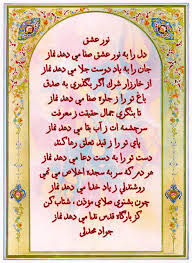 اشعار نماز
