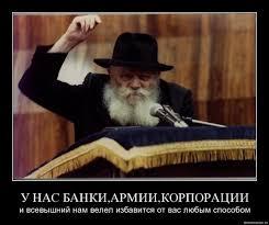 Почему иудеи везде постоянно лезут во власть?