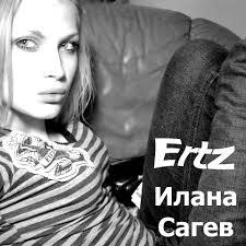 Илана Сегев-Ertz (2005)