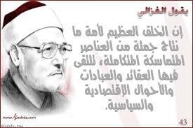 من أقوال محمد الغزالي رحمه الله  1 Images?q=tbn:ANd9GcTL1E8BrIxss6n1ClimKO9QGLFZVGh1n58V70v1Y9xdVhxIMe1a