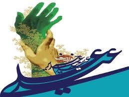 عید غدیر مبارک! سادات بزرگوار! عیدی شما به دوستان کانون قرآنی چیه؟