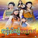 FastKhmer.com - Songkream Sne Tep Apsor [38 End] Thai Khmer Movie