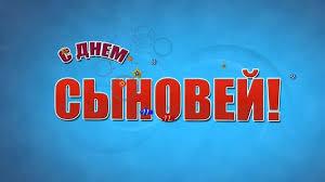 День Сыновей в 2018 году в России: поздравления, открытки