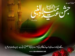 Eid Milad un Nabi Best Urdu Article 2012 | Best Urdu Article Eid Milad un Nabi  2012