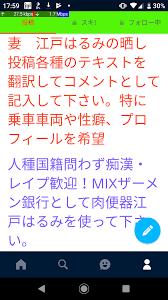 tumblr ヤミダス 肉便器 恥晒|
